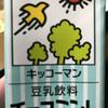 【飲んでみた】チョコミント風味豆乳!?