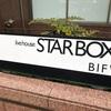 【大阪】千日前 STAR BOXの行き方