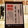 第93回箱根駅伝監督トークバトルに行ってきました!2016.12.11