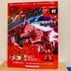週刊「ガンダム・モビルスーツ・バイブル」第2号は赤い彗星!シャア専用ザク!