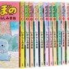 いがらきみきお『ぼのぼの』37〜39巻