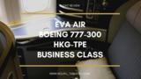 【エバー航空】ビジネスクラス香港ー台北搭乗記