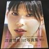 【欅坂46】渡邉理佐 ソロ写真集『無口』みんな買った?