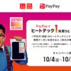 本日スタート!ユニクロでPayPayを使ってヒートテック購入でもう1枚プレゼント(クーポン)