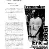 エリック・リデルの思い出