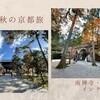 晩秋の京都旅 南禅寺・水路閣・インクライン