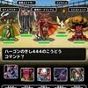 level.545【無制限】第115回闘技場ランキングバトル2日目