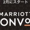 マリオットの新プログラムMarriott Bonvoy(マリオットヴォンヴォイ)