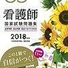 解答速報|保健師国家試験 平成30年2月16日(金)