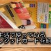 【2017年9月版】私が実生活でよく使用しているクレジットカードを紹介します!
