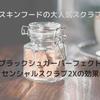 SKIN FOODの『ブラックシュガー パーフェクト エッセンシャル スクラブ2X』を使ってみた!
