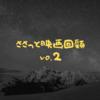 【ささっと映画回顧vo.2】アマゾンプライムで8月にみた映画(14本)