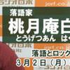 桃月庵白酒のラジカントロプス2.0(ラジオ日本)ロックと落語を語る