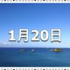 【1月20日 記念日】血栓予防の日〜今日は何の日〜