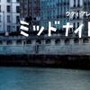 高評価なのは意外!でもパリに行きたくなる映画「ミッドナイト・イン・パリ」