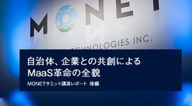 """自治体、三菱地所、フィリップス、Yahoo!……MONET「日本版MaaS」を共創する""""仲間""""が集合"""