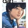 【TVガイドdan vol.2】◆山﨑賢人◆雑誌◆内容