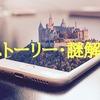 【アプリ】シナリオや謎解きが面白いスマホゲームおすすめ20選