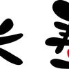 神戸市老人福祉施設連盟などでつくる「老後の日推進会議」が88歳以上から作文を募集!