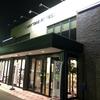 【店内写真有り】エニタイムフィットネス金沢有松店の様子をレポートしてみる。