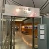 香港のユナイテッド航空ラウンジUNITED Clubはそこそこ