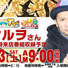3/3ベガスベガス狸小路店全差枚データ(ヤルヲ来店)