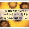 【PCR検査について】 コロナウイルスに関する空港内でのPCR検査について