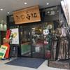 高知県のアンテナショップで外国人へのお土産探し。柚子商品が豊富です。