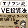 [投資本] エナフン流VE投資法 (奥山 月仁)