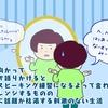 学校再開と私の英語学習