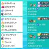 【剣盾S8最終65位レート2114】エスバカバポリ2