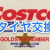 コストコのタイヤ交換がお買い得! 実際に交換してもらったらおすすめだったのでレビューします。