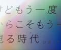 Bank Band with Salyu「 MESSAGE -メッセージ- 」が、心に染み渡る。