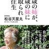 96歳の姉が、93歳の妹に看取られ大往生 単行本 – 2015/12/10