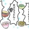 【四コマ漫画】回転寿司のメニューが豊富すぎて