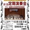浜田市立第三中学校吹奏楽部 第12回定期演奏会
