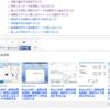 いつの間にか関連コンテンツユニットのナビゲーションが日本語になってる。