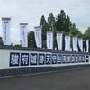 駿府城、発掘調査中!もしかしたら、江戸城より大きいかも知れない!