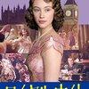 エリザベス女王もかつては19歳のお嬢さんだった、『ロイヤル・ナイト 英国王女の秘密の外出』見てきた