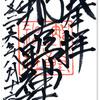 那古野神社と名古屋東照宮の御朱印(名古屋・中区)〜「なごの」? 「なごや」!