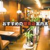 おすすめの喫茶店案内本を厳選〜初心者からマニアまで【随時更新】