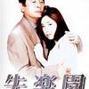 ロスト パラダイスの夏・『失楽園』の映画とドラマ (2)