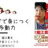とにかく動け!ホリエモン(@takapon_jp)の『マンガで身につく多動力』を読んで考えたことをまとめてみた!