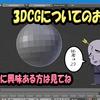 3DCGアニメーションの制作方法等について。興味のある方必見
