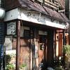 【青梅洋食ランチ&ディナー】住宅地に発見!昭和のたたずまいの老舗レストランK&K。