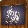 秋の定番「2018 大阪クラシック ♪ ~街にあふれる音楽~ 」
