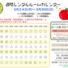 【5/24(月)〜5/30(日)】最新レンタルルーム情報💠