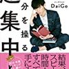 DaiGo著『自分を操る超集中力』を読んで実践したい5つの生活習慣
