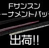 【ノリーズ】スモールマウスバスに効くワーム「エフサンスン トーナメントパック」出荷!