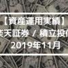 【資産運用実績】楽天証券 / 積立投信 2019年11月